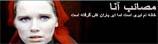 05-مصائب آنا